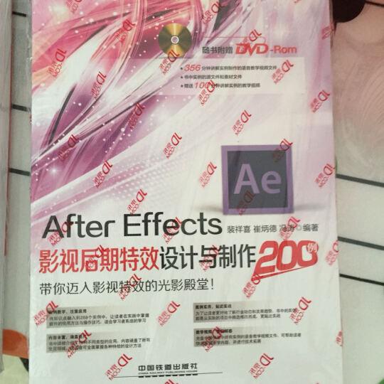 After Effects影视后期特效设计与制作200例(附光盘) 晒单图