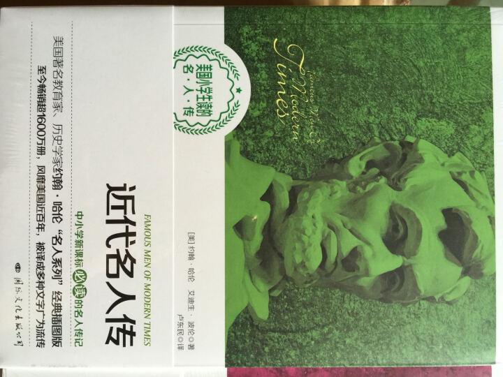 美国小学生读的名人传丛书(套装全4册) 晒单图
