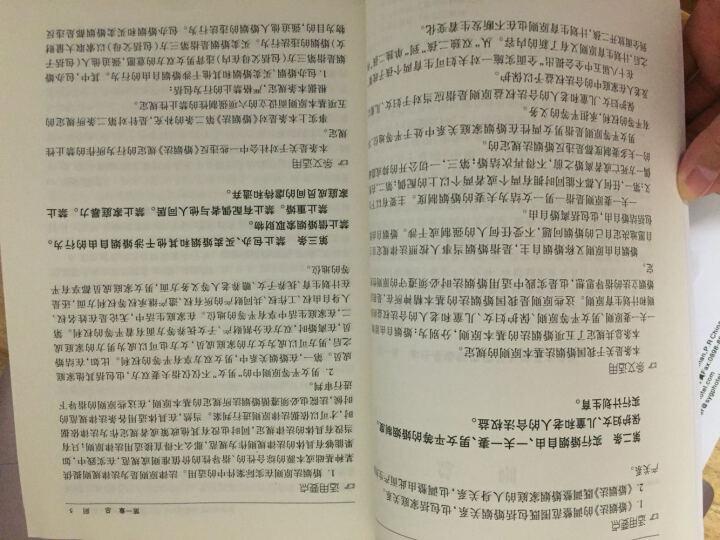 中华人民共和国婚姻法及其司法解释适用与实例 晒单图