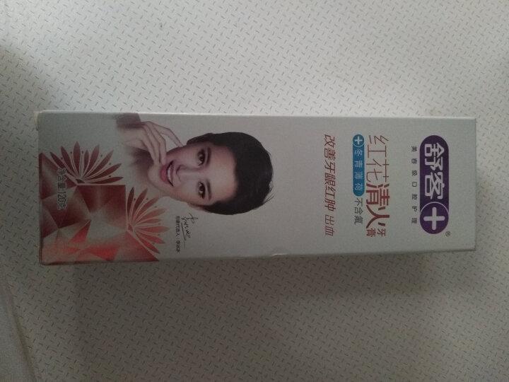 舒客 红花清火牙膏120g(草本萃取 有效治疗牙龈出血 清热去火) 晒单图