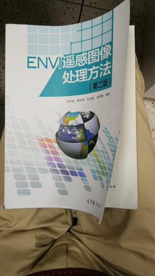 ENVI遥感图像处理方法(第二版)(附光盘) 晒单图