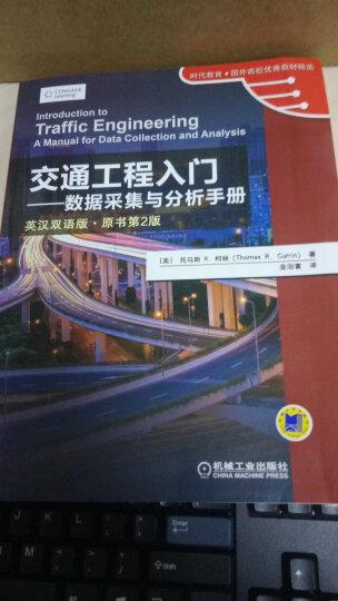 交通工程入门 数据采集与分析手册(英汉双语版 原书第2版) 晒单图