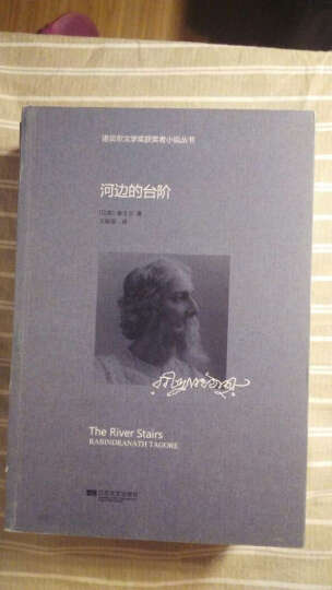 诺贝尔文学奖获奖者小说丛书:河边的台阶 晒单图