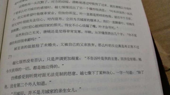 正版 意林小小姐轻文库水晶系列 世界第一公主殿下3 校园言情青春小说故事畅销书籍 晒单图