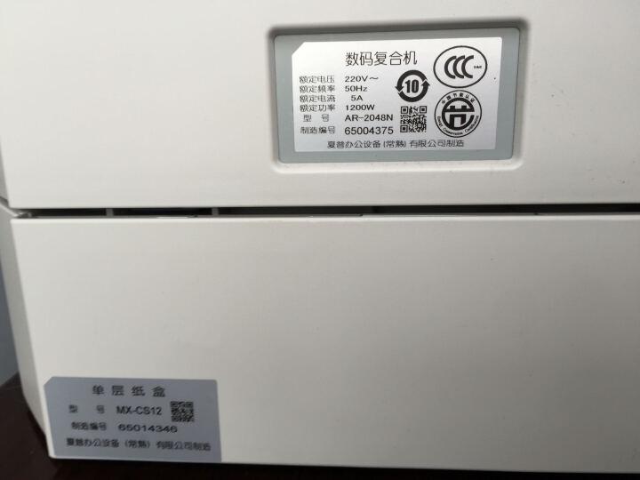 夏普AR-2048S升级2348S 复合机 (A3黑白激光复印 打印 彩色扫描)复印机 2048N/V带网络+双面+输稿器 双层纸盒+2支大原装粉盒237CT约印16000张 晒单图