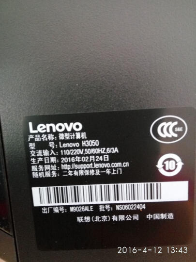 联想(Lenovo)H3060 台式办公电脑主机(i5-6400 4G 1T DVD 无线网卡 2G独显 蓝牙 三年上门 Win10) 晒单图