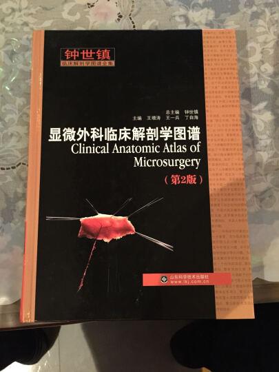 钟世镇临床解剖学图谱全集:显微外科临床解剖学图谱(第2版) 晒单图