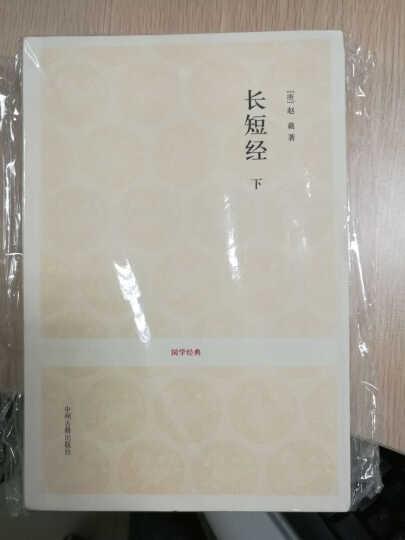 国学经典丛书:长短经(全2册)  晒单图