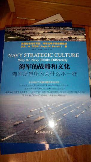 海军的战略和文化:海军所想所为为什么不一样 晒单图