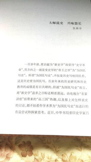 三国史话/跟大师学国学·精装版 晒单图