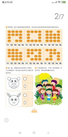 幼儿园数学启蒙500题中班(套装共2册) 晒单图