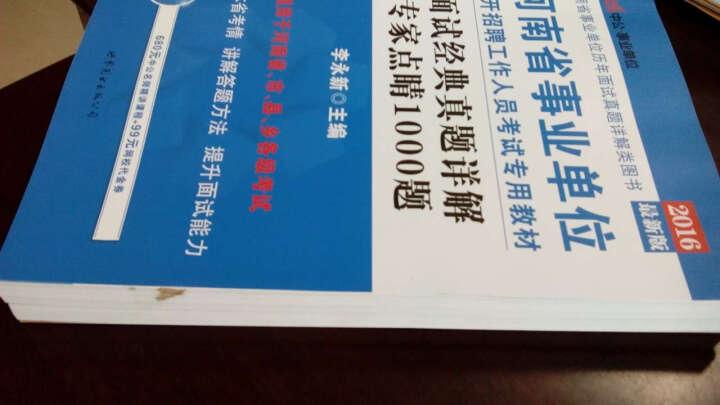 中公版·2016河南省事业单位公开招聘工作人员考试专用教材:面试经典真题详解专家点睛1000题 晒单图