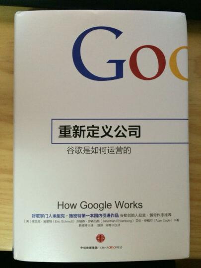 正版 重新定义公司:谷歌是如何运营的 晒单图