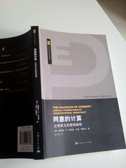 现代政治经济学前沿译丛·同意的计算:立宪民主的逻辑基础 晒单图