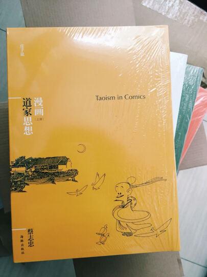 漫画哲学经典系列(套装共8册) 晒单图