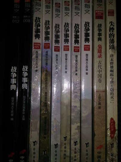 战争事典008指文军事历史 晒单图