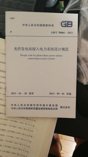 中华人民共和国国家标准:光伏发电站接入电力系统设计规范(GB/T 50866-2013) 晒单图