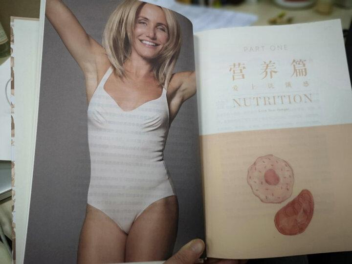 正版现货 你的身体 是一切美好的开始(精装珍藏版)更适合送给珍爱的她 女性保养之道 书籍 晒单图