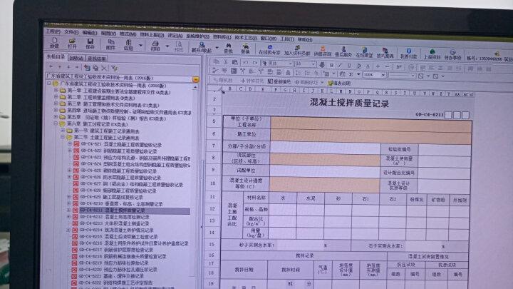 筑业广东省房屋建筑工程竣工验收技术资料统一用表软件2020版 广东资料软件全专业版 含加密锁官方直售 晒单图