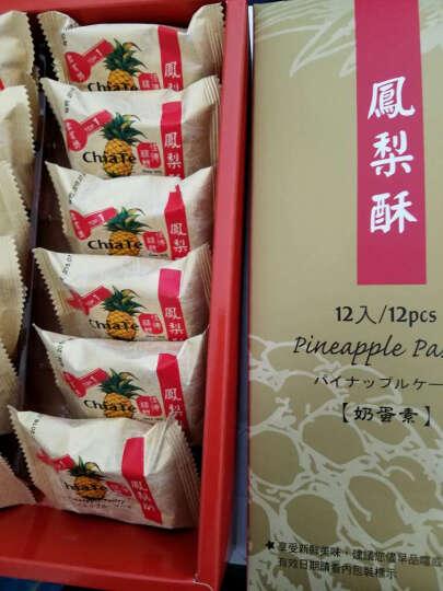 台湾佳德凤梨酥 佳德糕饼原味凤梨酥 伴手礼月饼礼盒装零食休闲糕点 12入装 晒单图