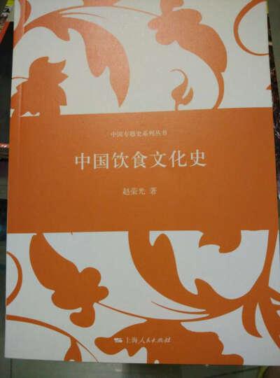 中国专题史系列丛书:中国饮食文化史 晒单图