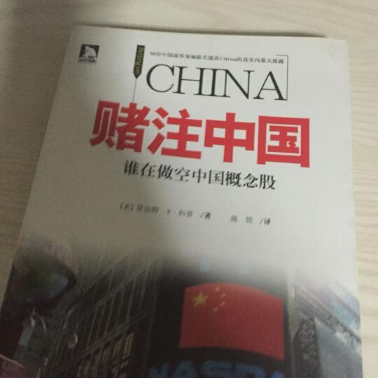 赌注中国:谁在做空中国概念股 晒单图
