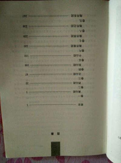 山海经(精)/中华经典名著全本全注全译丛书/方韬译注 晒单图