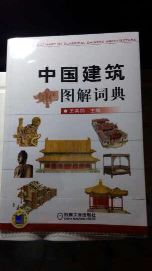 中国建筑图解词典 晒单图