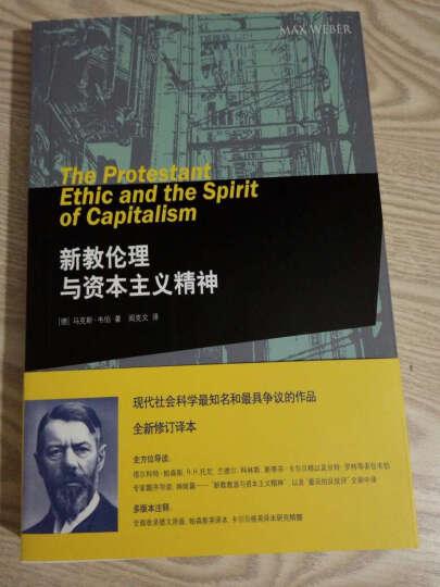 新教伦理与资本主义精神 晒单图