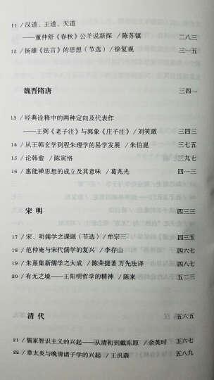 新编中国思想史二十二讲 晒单图