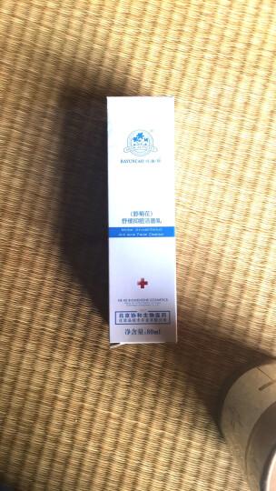 北京协和研制 护肤品 洋甘菊舒缓修护精华乳50g 晒单图