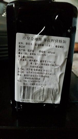 俄罗斯原装进口伏特加酒 沙皇金樽伏特加 白酒 500ml瓶装 四类可选 金牌500ml*1+银牌500ml*1礼盒装 晒单图