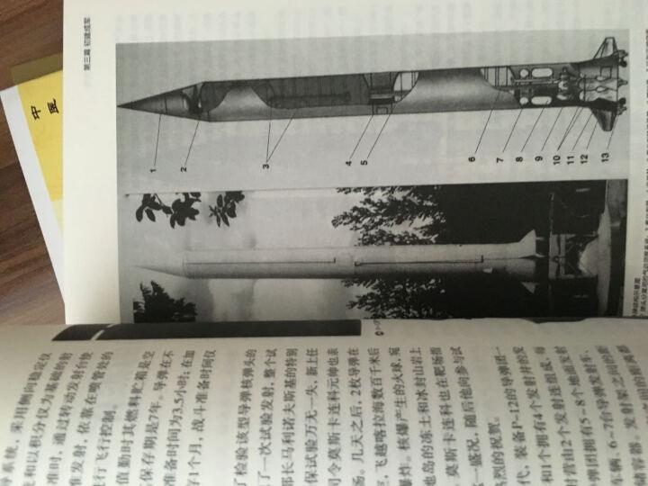 苏俄战略火箭军全史 晒单图