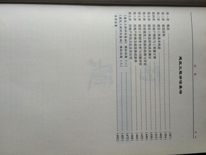 2014年全国注册资产评估师考试参考用书:全国注册资产评估师考试综合习题集 晒单图