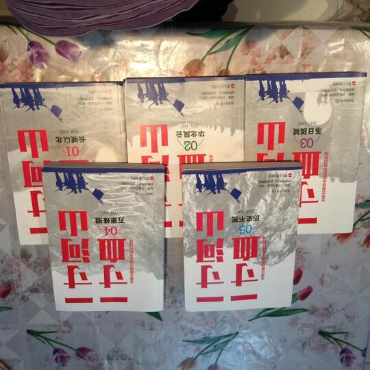 一寸河山一寸血(新版)(套装全5册) 关河五十州著 历史书 中国历史 历史书籍 晒单图
