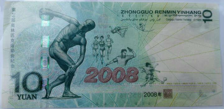 2008年奥运钞10元奥运钞 大陆钞奥运钞 纪念钞绿钞 鸟巢新秀场收藏---- 钞号带四 晒单图