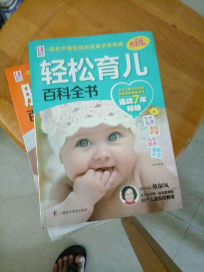 包邮怀孕书籍大全3册 十月怀胎+胎教优生+轻松育儿百科全书 孕妇孕产妇备孕前准备新生儿护理 晒单图