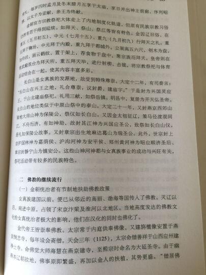 简明中国宗教史读本 晒单图