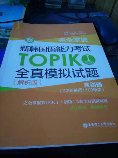 完全掌握·新韩国语能力考试TOPIK 1(初级)全真模拟试题(解析版·MP3下载) 晒单图