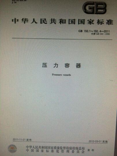 中华人民共和国特种设备安全法(附相关文件) 晒单图