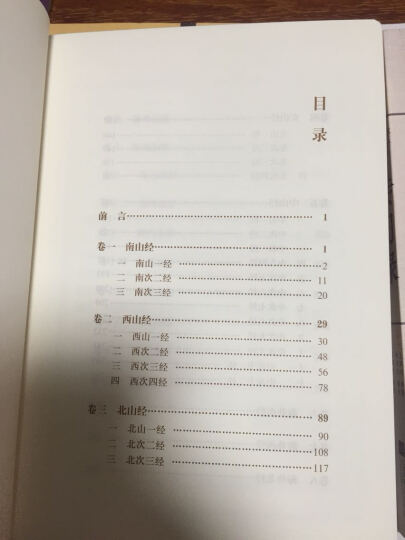 中国古典文化大系:山海经译注 晒单图