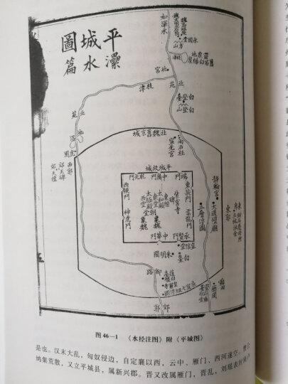 水经注城邑考 晒单图
