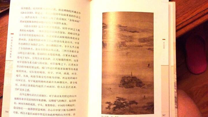 中国历代绘画鉴赏 晒单图