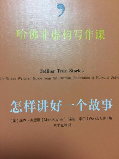 哈佛非虚构写作课:怎样讲好一个故事 晒单图
