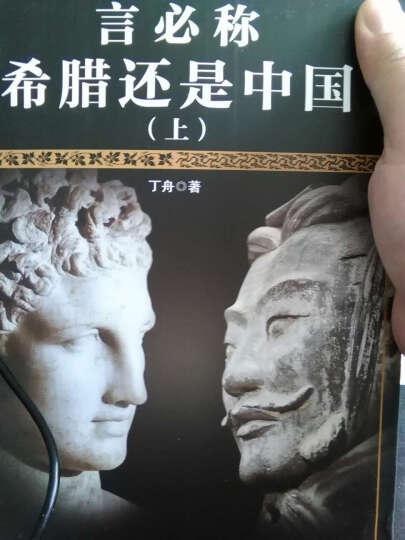 言必称希腊还是中国(上) 晒单图