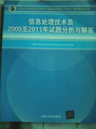 全国计算机技术与软件专业技术资格(水平)考试指定用书:信息处理技术员2009至2011年试题分析与解答 晒单图