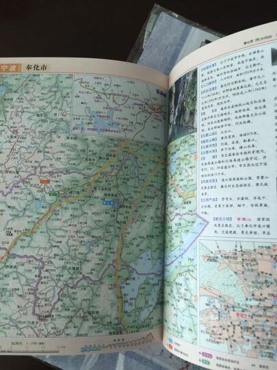 2016年最新版 中国分省系列地图册:浙江省地图册 晒单图