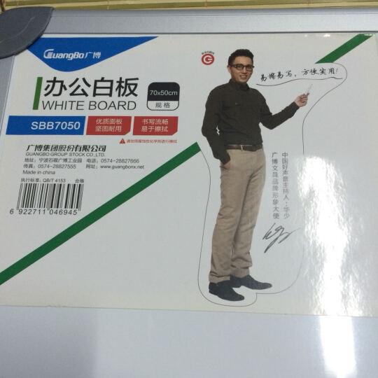广博(GuangBo)高级彩涂钢板挂式办公磁性白板700*500mmSBB7050 晒单图