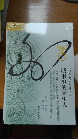城市里的陌生人 中国流动人口的空间 权力与社会网络的重构 张鹂 社会科学 书籍 晒单图