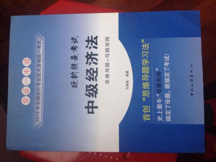 马靖昊2014年全国会计专业技术资格统一考试·玩的就是考试:中级经济法 晒单图